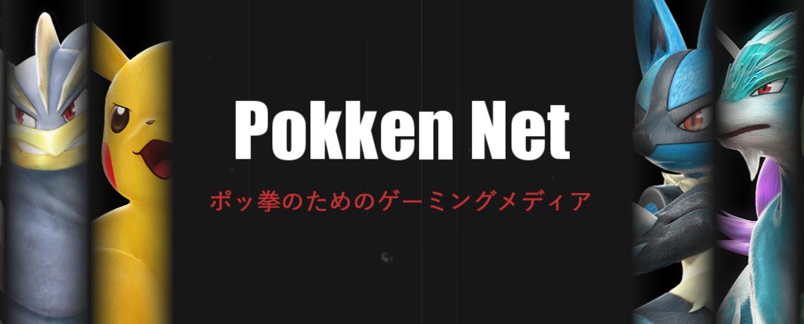 Pokken Net