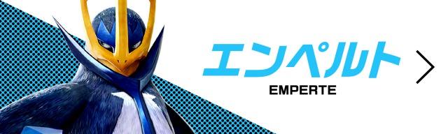 エンペルト